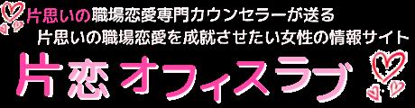 片恋オフィスラブ
